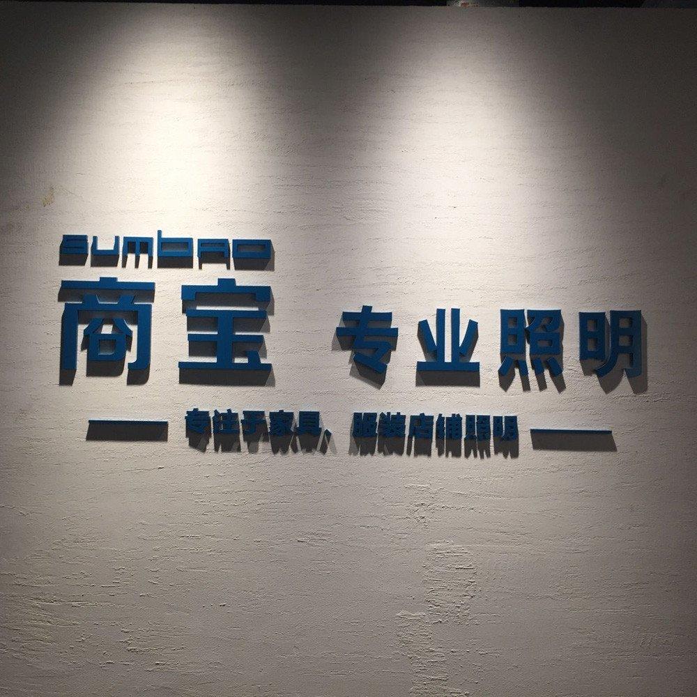 SUMBAO logo wall