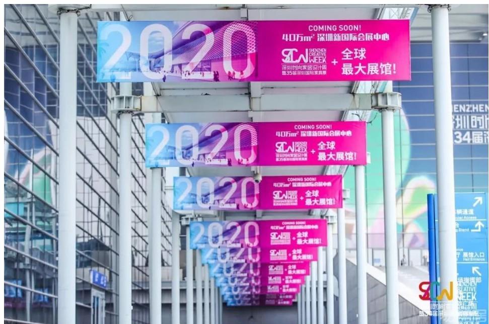 The 35th Shenzhen International Furniture Exhibition in 2020
