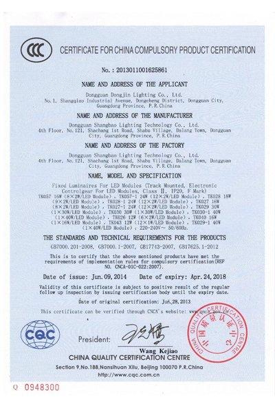 The Compulsory Product Certification 1