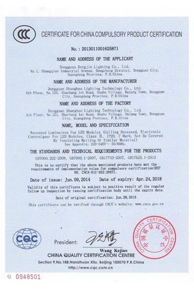 The Compulsory Product Certification 2